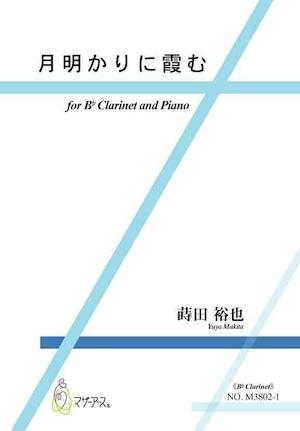 M3802 月明かりに霞む(クラリネット、ピアノ/蒔田裕也/楽譜)