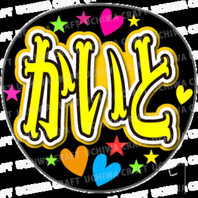 【プリントシール】【キンプリ/King&Prince/_橋海人】コンサートやライブに!手作り応援うちわでファンサをもらおう!!!