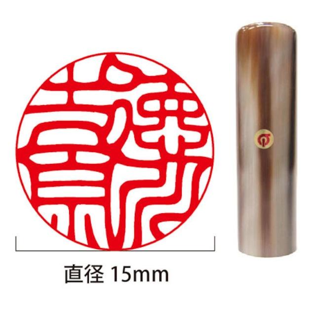 色水牛個人実印15mm丸(姓名彫刻)