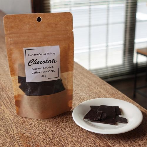 悟理道珈琲工房 × CRAFT CHOCOLATE WORKS コラボ オリジナルピースチョコレート
