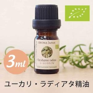 ユーカリ・ラディアタ精油【3ml】エッセンシャルオイル/アロマオイル