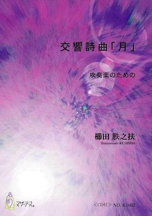 K1602-1 交響詩曲「月」〈CD付〉 スコア(吹奏楽/櫛田てつ之扶/楽譜)