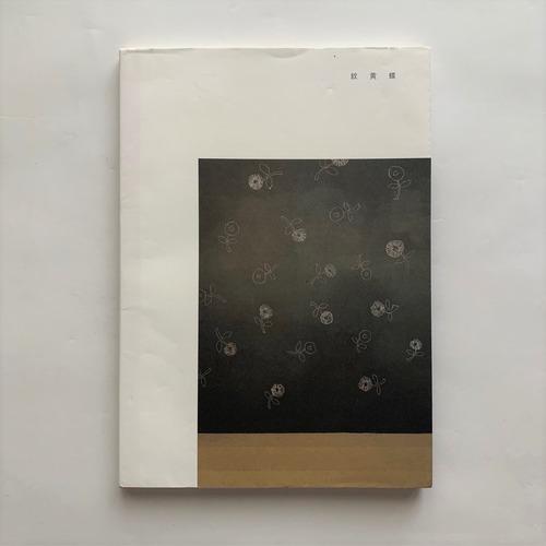 ミナペルフォネン 2009-2010秋冬カタログ