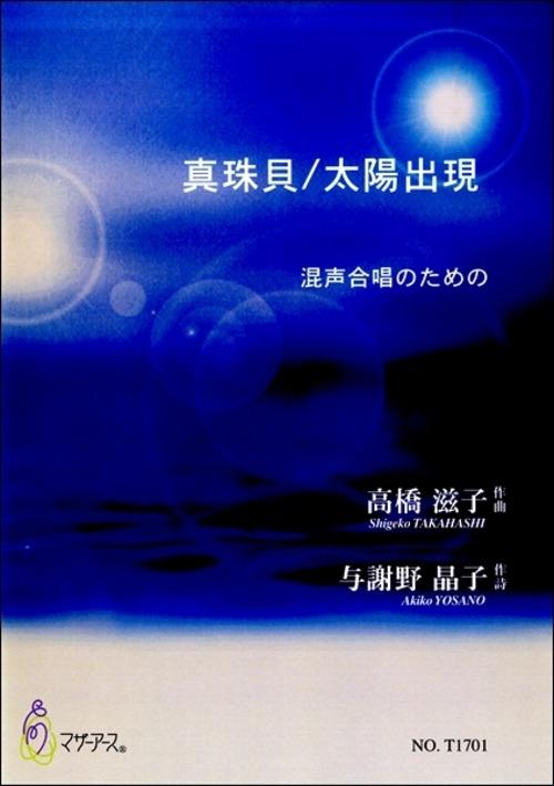T1701 真珠貝/太陽出現(混声合唱、ピアノ/高橋滋子/楽譜)