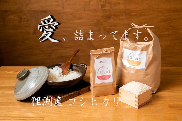 FARM WATAI お米 2kg(食べ方は詳細に記載)