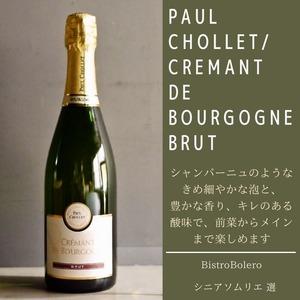 【送料無料】ソムリエ厳選スパークリングワイン! ポール ショレ /クレマン ド ブルゴーニュ ブリュット!【冷蔵便】
