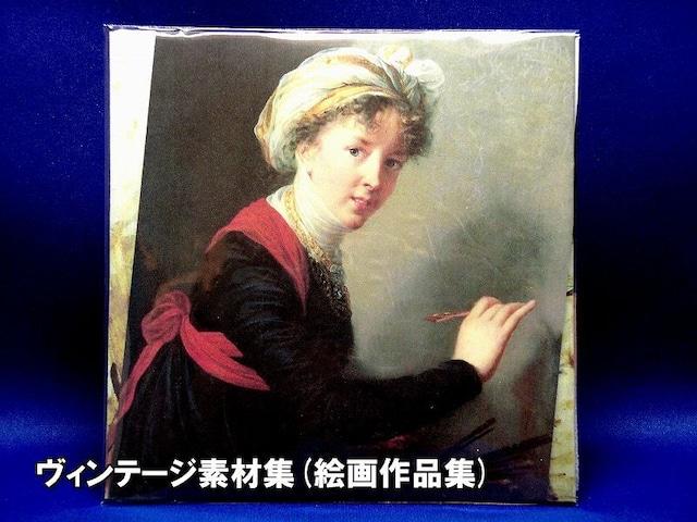 ヴィンテージ素材集 世界の名画 絵画作品 著作権フリー