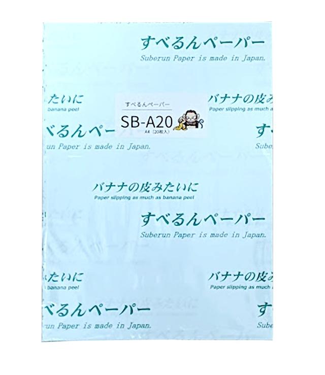 【重量物設置微調整用】すべるんペーパー(A4×20枚入)SB-A20 レベル調整 大型機械の位置微調整 スライディングシート