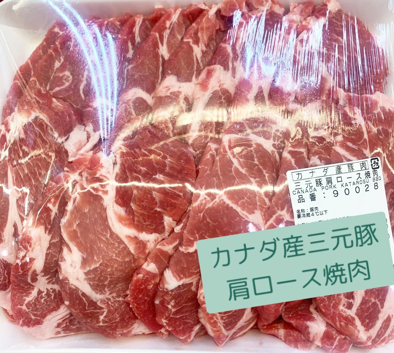 三元豚 肩ロース焼肉(カナダ産)約2,100g