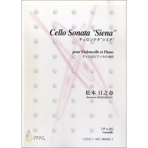 "M0405 チェロソナタ""シエナ""(チェロ、ピアノ/松本日之春/楽譜)"
