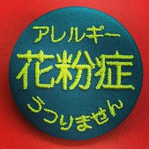 刺繍缶バッチ 花粉症 44mm ピンバッチ仕様