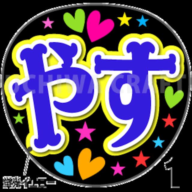 【蛍光プリントシール】【関ジャニ∞/安田章大】『やす』コンサートやライブに!手作り応援うちわでファンサをもらおう!!!