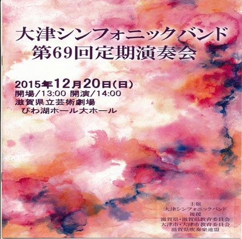 大津シンフォニックバンド 第69回定期演奏会【2015年12月20日】