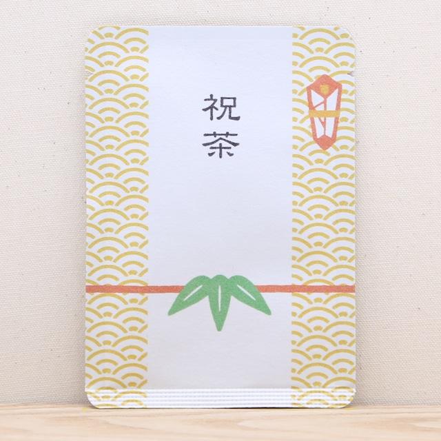 祝茶(松竹梅シリーズの竹) ごあいさつ茶 玉露ティーバッグ1包入り