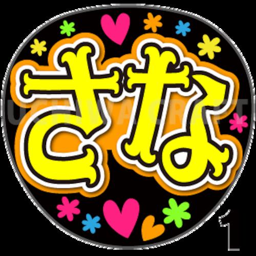 【プリントシール】【HKT48/研究生/小川紗奈】『さな』コンサートや劇場公演に!手作り応援うちわで推しメンからファンサをもらおう!!