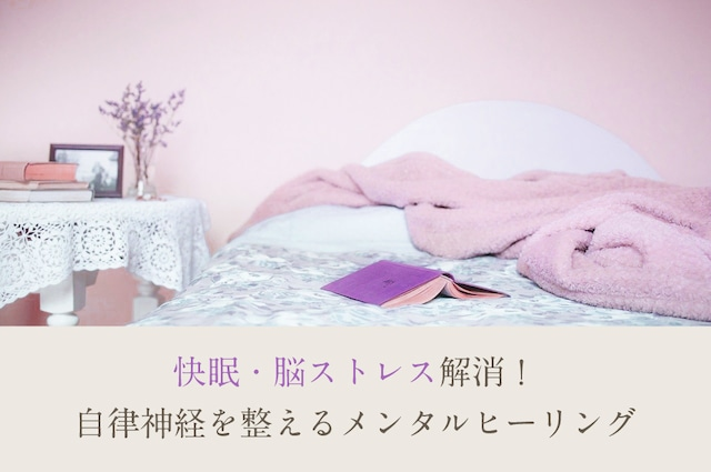 動画レッスン②【快眠・脳ストレス解消!自律神経を整えるメンタルヒーリング】