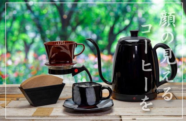 顔の見えるブレンドコーヒー100g ウミノネ シーズナル ブレンド(グアテマラ・エチオピア・タイ)
