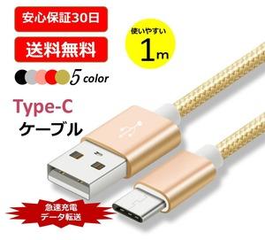 送料無料 長さ1m USB Type-Cケーブル Type-C 充電器 高速充電 データ転送 Xperia XZs / Xperia XZ / Xperia X compact / Nexus 6P / Nexus 5X 等対応