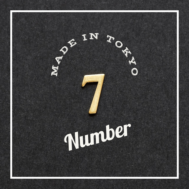 【2個】チャーム 数字(7)(日本製、真鍮、無垢)