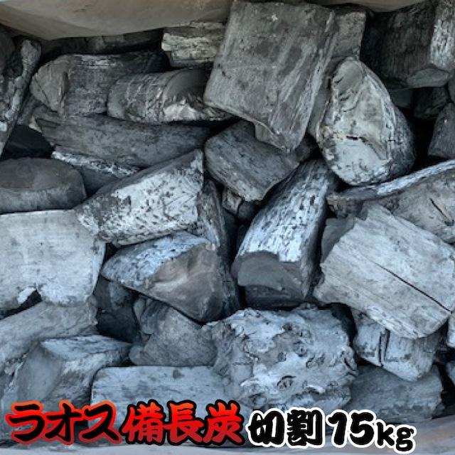炭 木炭 備長炭 バーベキュー 15kg ラオス 産 切割 送料無料 まとめ買い  e-0570013