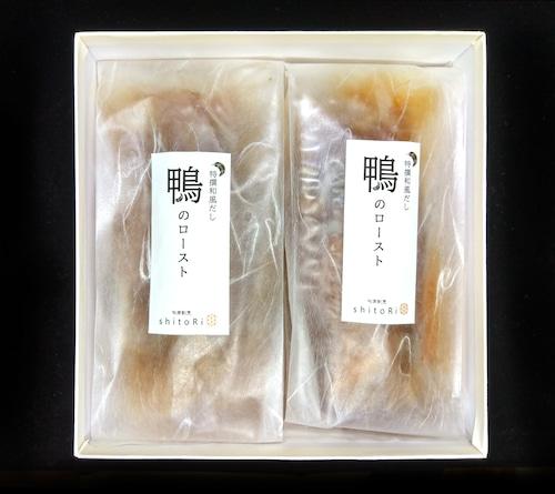 「特撰和風だし 鴨のロースト 」2本セット※化粧箱
