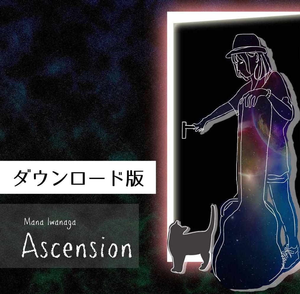岩永真奈 1st Album『Ascension』(DL版) - 画像1