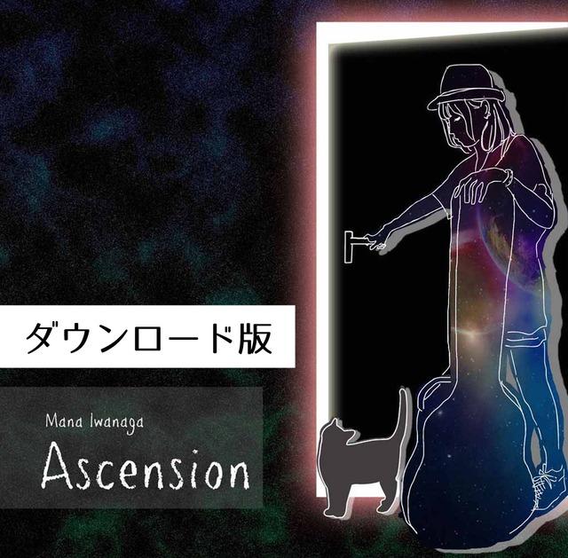 岩永真奈 1st Album『Ascension』(DL版) - メイン画像