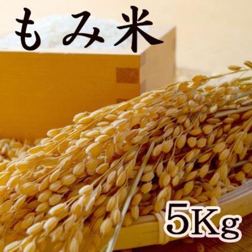 新米!!【 籾米 もみごめ 】 5kg <2021年産>