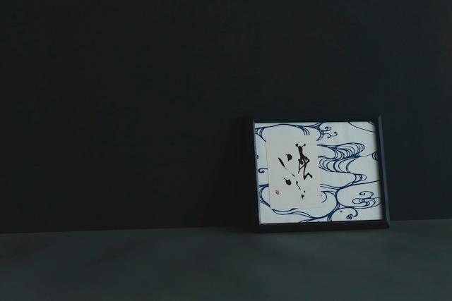 古代文字/海