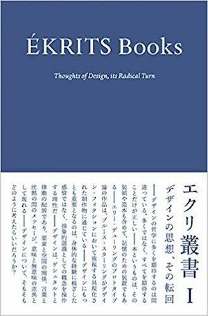 エクリ叢書〈1〉デザインの思想、その転回