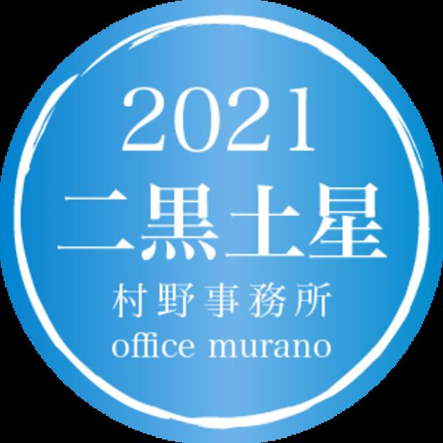 【二黒土星4月生】吉方位表2021年度版【30歳以上用】