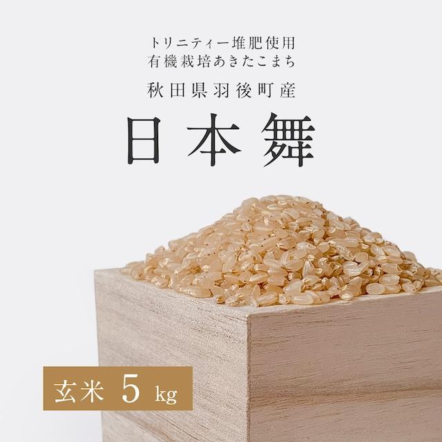 【9月受付開始予定】有機栽培あきたこまち【日本舞】 玄米5kg トリニティー堆肥使用【送料無料】