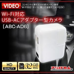 Wi-Fi対応 USB-ACアダプター型カメラ ABC-AD6