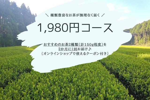 《お茶の定期便》1,980円コース「お茶のある暮らしをお届けします」