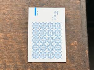 【活版印刷】模様葉  [あお/原色藍]