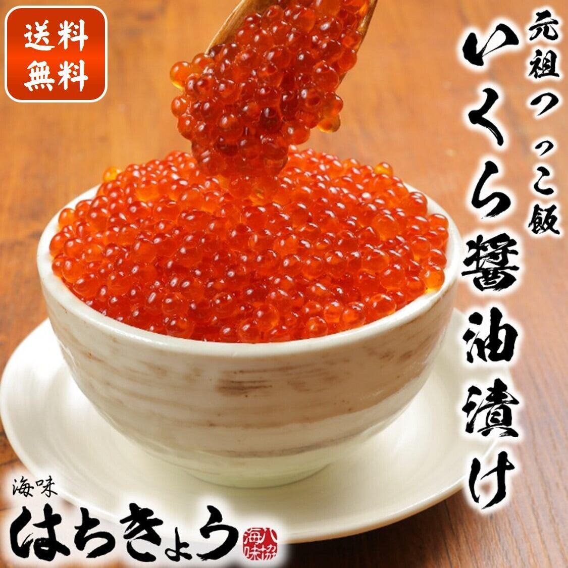 【はちきょう名物】元祖つっこ飯のいくら醤油漬 240g(80g×3個)