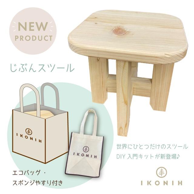 じぶんスツール MY STOOL | 木製DIY 親子で挑戦