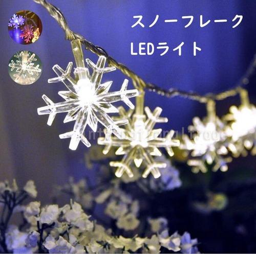 予約 LEDスノーフレークライト クリスマス ハロウィン 誕生日 パーティー 照明 飾り インテリア 装飾 電飾 デコレーション 電池型 室内 部屋 インテリアライト ミニサイズ コンパクト cw-a-5644