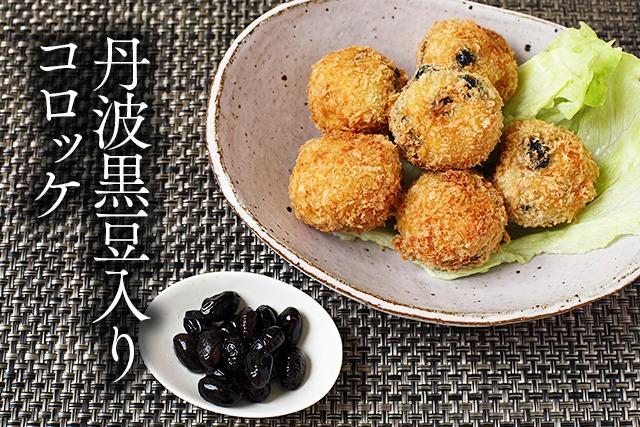 丹波黒豆入りコロッケ(6個入り冷凍)