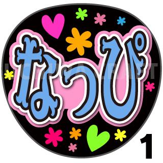 【プリントシール】【HKT48/チームK4/運上弘菜】『なっぴ』コンサートや劇場公演に!手作り応援うちわで推しメンからファンサをもらおう!!