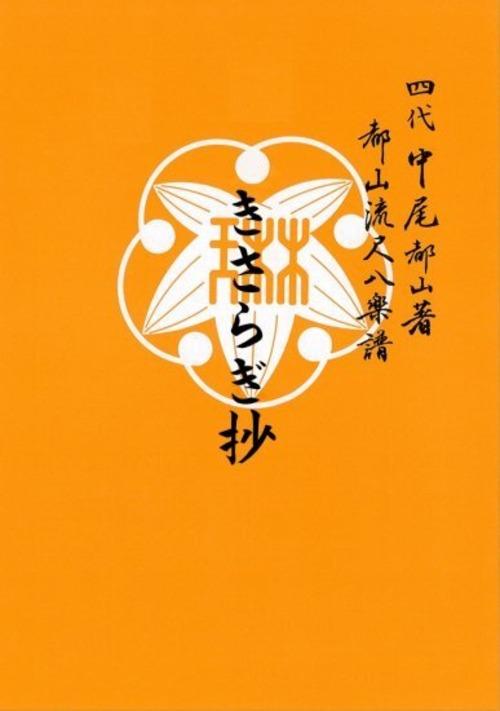 T32i339 きさらぎ抄(尺八/萩原正吟/楽譜)