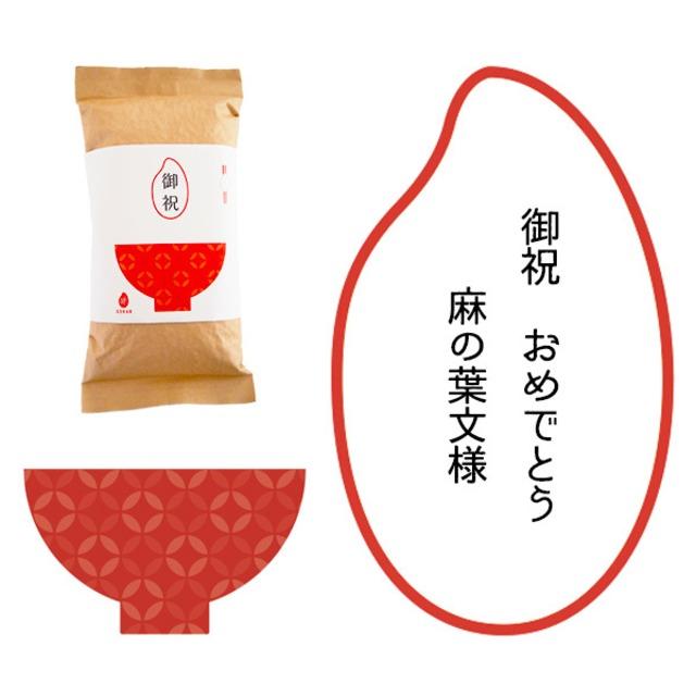 御祝・七宝 絆GOHAN petite  300g(2合炊き) 【メール便送料込み】