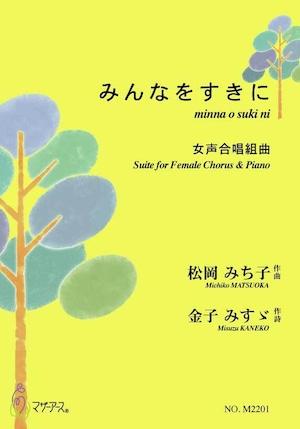 M2201 みんなをすきに(女声合唱,ピアノ/松岡みち子/楽譜)