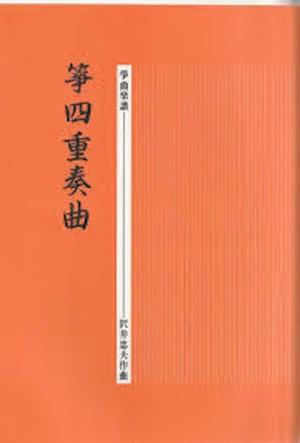 S24i82 箏四重奏曲(箏3,17/沢井忠夫/楽譜)