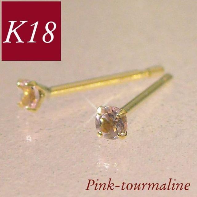 ピンクトルマリン ピアス k18 天然石 10月誕生石 18金ゴールド レディース シンプル