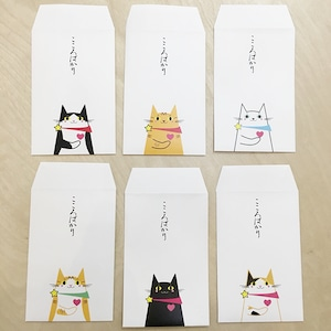 ぽち袋/こころばかり猫いろいろ(6枚セット)