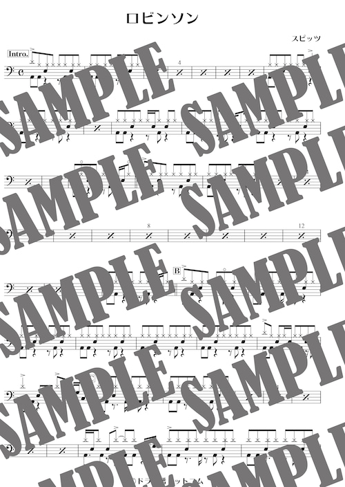 ロビンソン/スピッツ(ドラム譜)