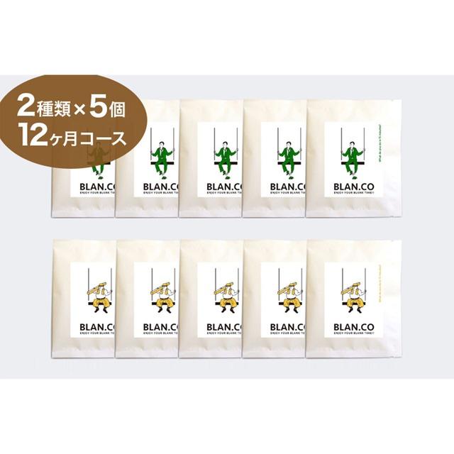 ブランココーヒー2種類×5個 12ヶ月コース