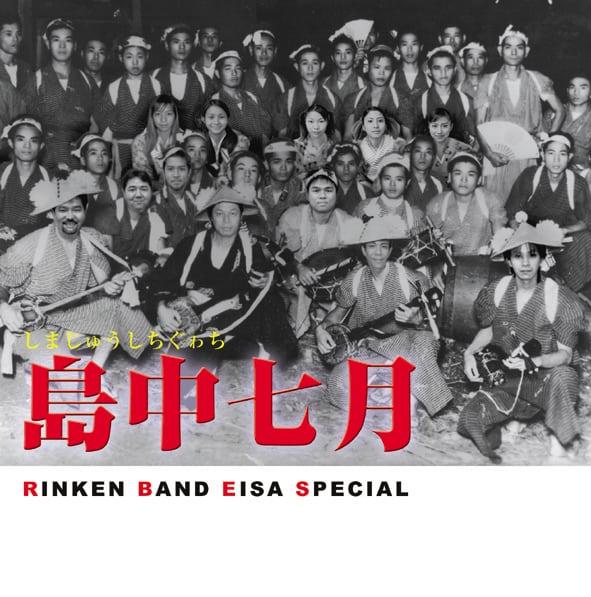 りんけんバンド【島中七月】(しまじゅうしちぐゎち)りんけんバンド エイサースペシャル
