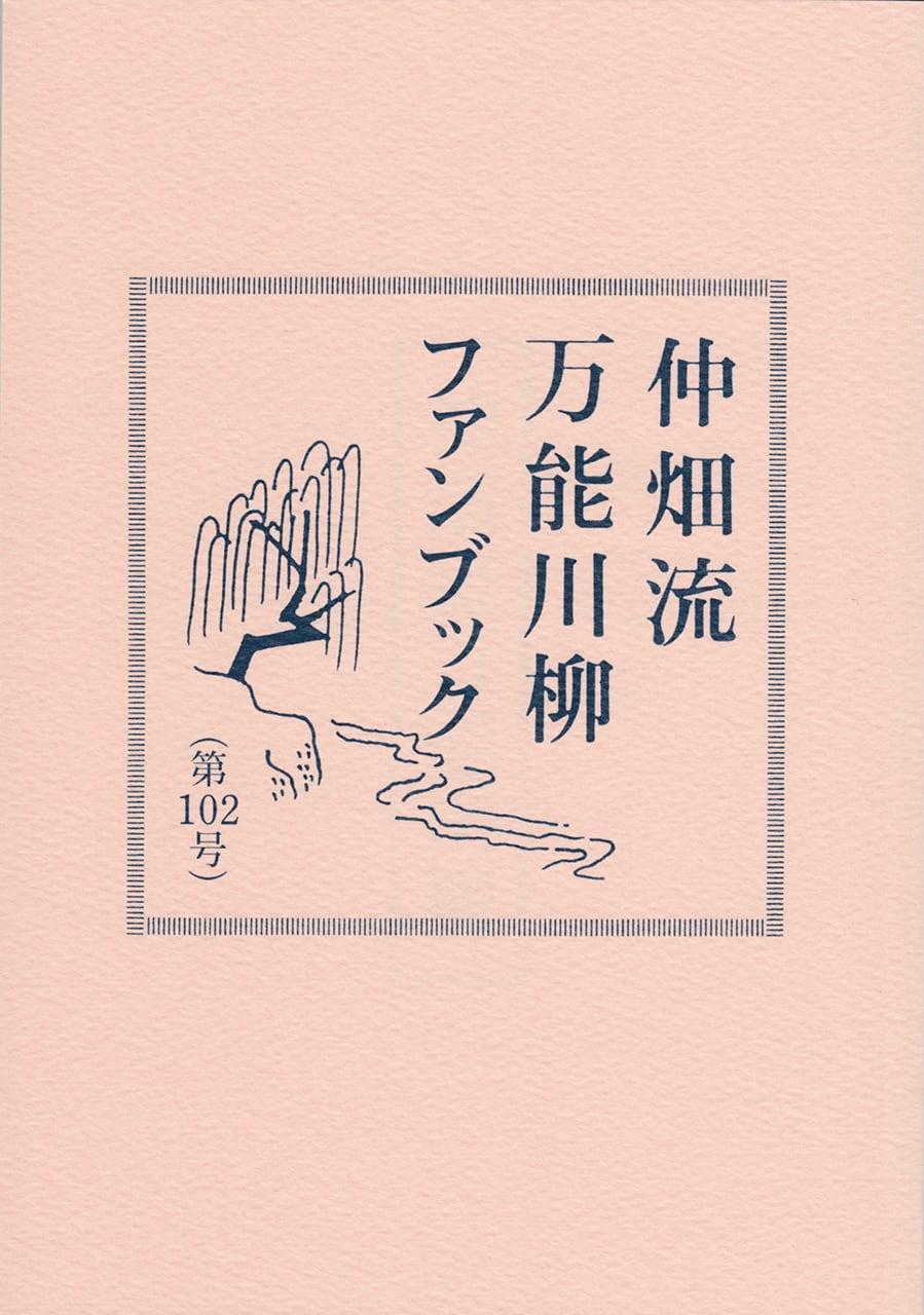 万能川柳ファンブック<第102号>